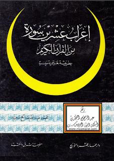 إعراب عشرين سورة من القرآن الكريم (بطريقة تعليمية ميسرة)
