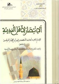 كتاب الانتصار لأهل المدينة - لابن الفخار القرطبي المالكي