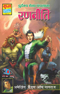 RANNEETI  (Nagraj Hindi Comic)