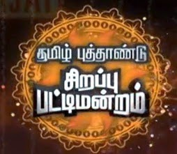 Vijay Tv Tamil New Year Special Pattimandram ,Tamizh Puthandu Thina Pattimandram 14-04-2014 Full Program Show 14th April 2014