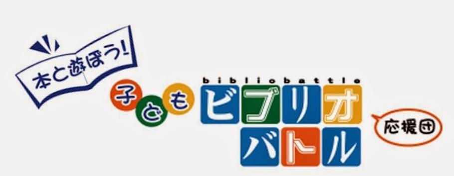 本と遊ぼう!子どもビブリオバトル応援団