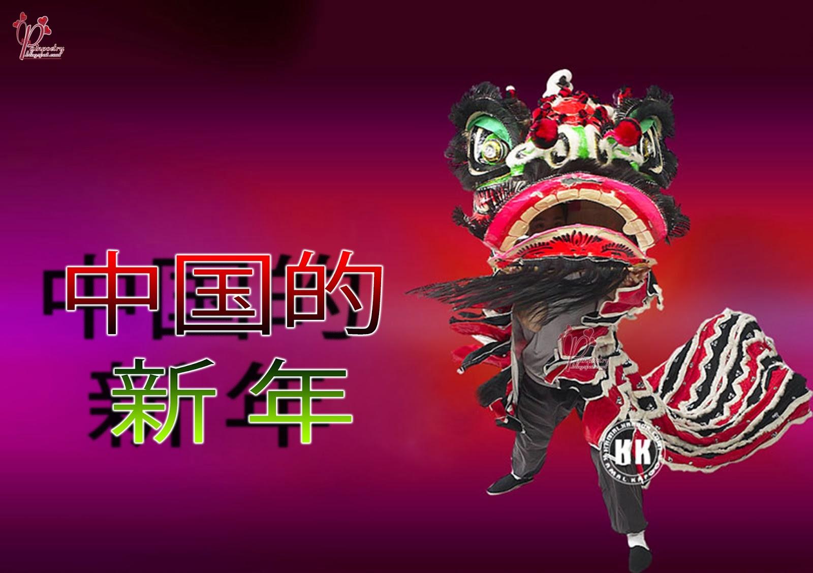 Chinese-Happy-New-Year-Walpaper-HD