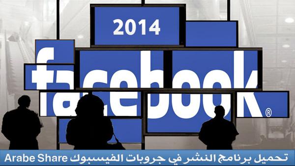 تحميل النسخة الأخيرة من برنامج النشر Arbae Share 2014 مجانا