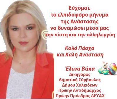Ευχές από την δημοτική σύμβουλο Έλενα Βάκα