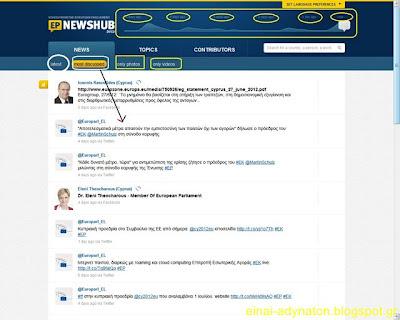 EP NewsHub, Ελληνικά. Νέο site Ε.Κ. social media style...