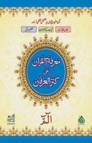Marfat-ul-Quran Alla Kinz-ul-Irfan