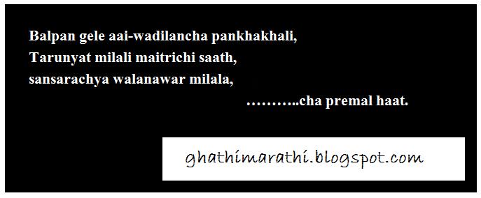 marathi ukhane in english9