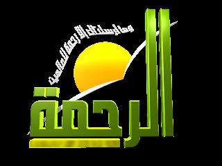 قناة الرحمه الجديد 2015