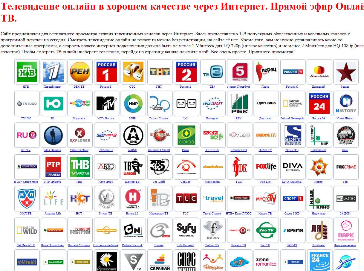 Смотреть каналы онлайн бесплатно без регистрации 13 фотография