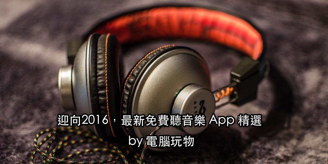 免費聽音樂 App 推薦!Spotify KKBOX 外的10大選擇