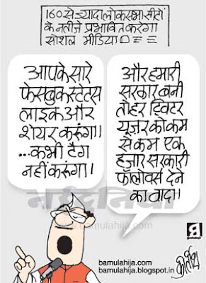 facebook cartons, twitter, social media cartoon, social networking sites, indian political cartoon, election 2014 cartoons