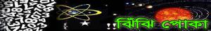 এখনো অনেক অজানা ভাষার অচেনা শব্দের মত এই পৃথিবীর অনেক কিছুই অজানা-অচেনা রয়ে গেছে!! পৃথিবীতে কত অপূর্ব রহস্য লুকিয়ে আছে- যারা দেখতে চায় তাদের ঝিঁঝি পোকার বাগানে নিমন্ত্রণ।