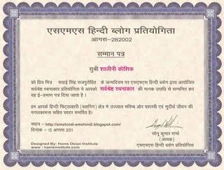 smshindi ब्लॉग पर आयोजित ''दोस्ती एक प्रतियोगिता''में प्रथम स्थान प्राप्त.