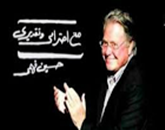 --- برنامج مع إحترامى و تقديرى مع حسين فهمى  الخميس 9-10-2014