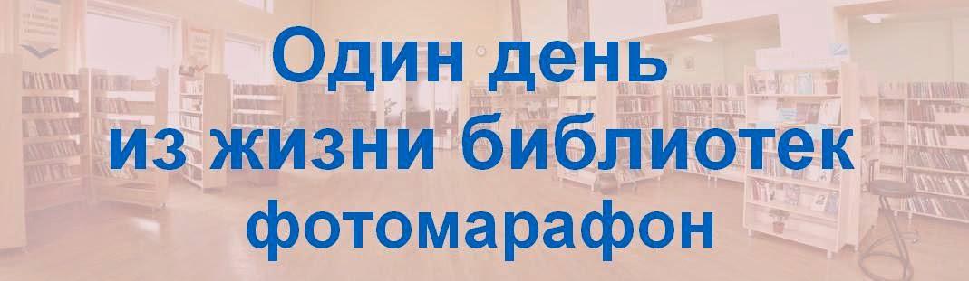 Фотомарафон
