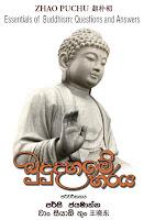 Bududahame-Haraya