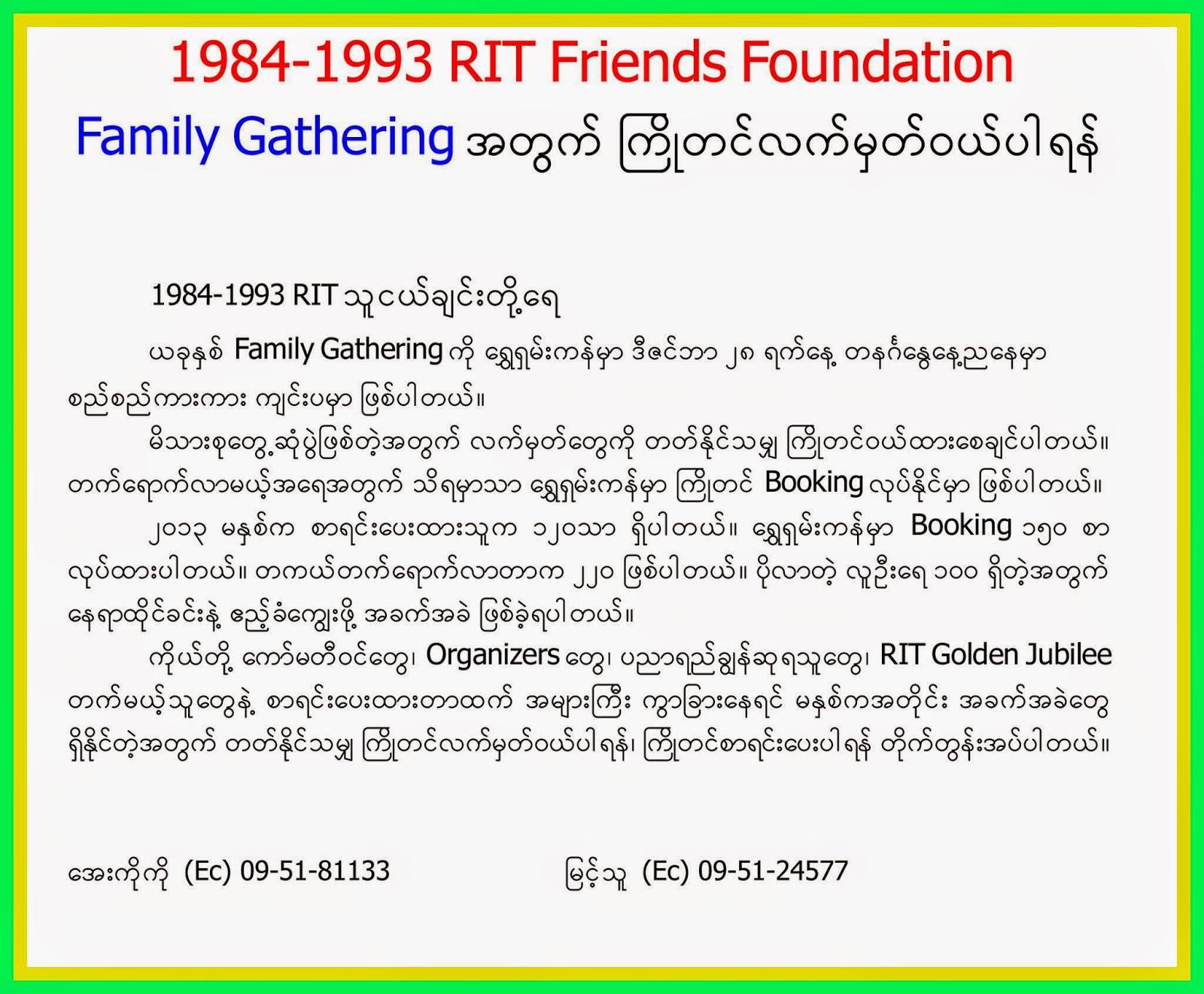 RIT Friends – 84 – 93 ဒီဇင္ဘာ မိတ္ဆုံပြဲ ဖိတ္ၾကားႏႈိးေဆာ္လႊာ