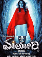 Watch Mayuri (2015) DVDScr Telugu Full Movie Watch Online Free Download