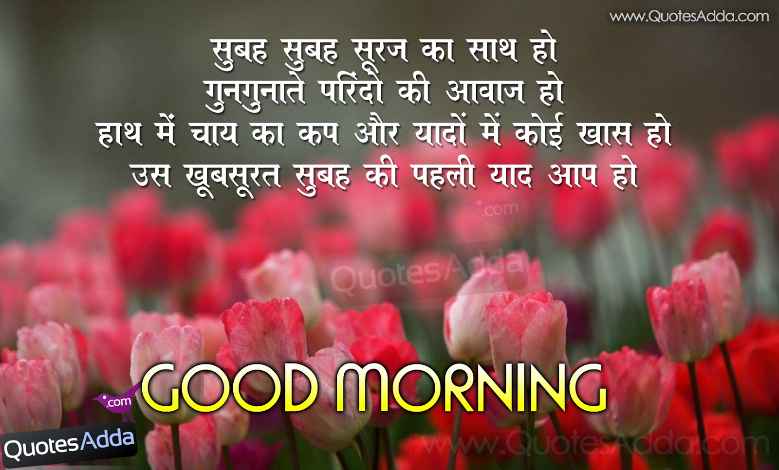 good morning new shayari in hindi
