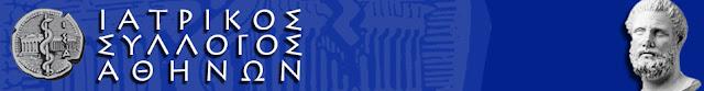 ΙΣΑ: Έκδοση πιστωτικών τιμολογίων για claw back 2014