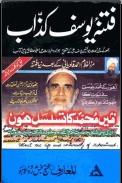 Fitna-e-Yousuf Kazzab book cover