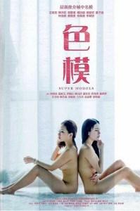 Super Models (2015) DVDRip