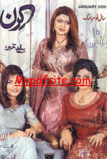 Kiran Digest January 2006