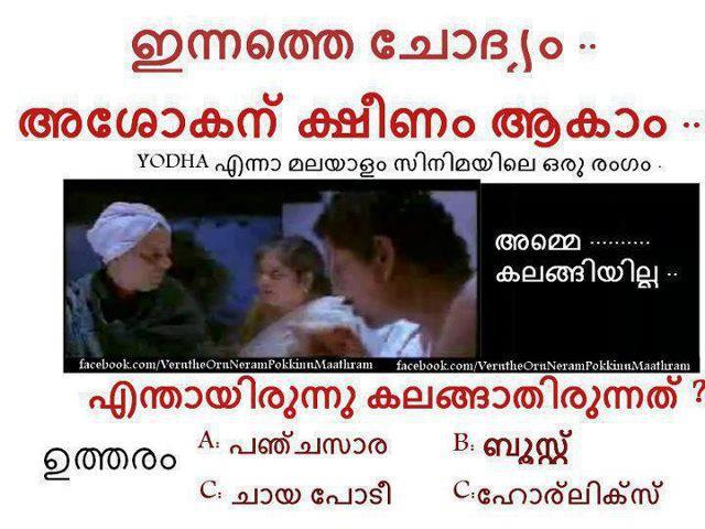 Today's Question... | crazy malayalam