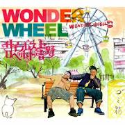 サイプレス上野とロベルト吉野『WONDER WHEEL』