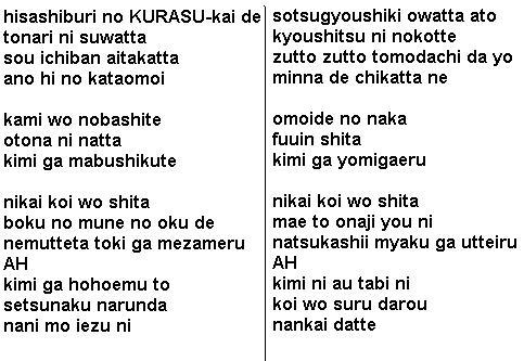 lirik Kimi Ni Au Tabi Koi Wo Suru