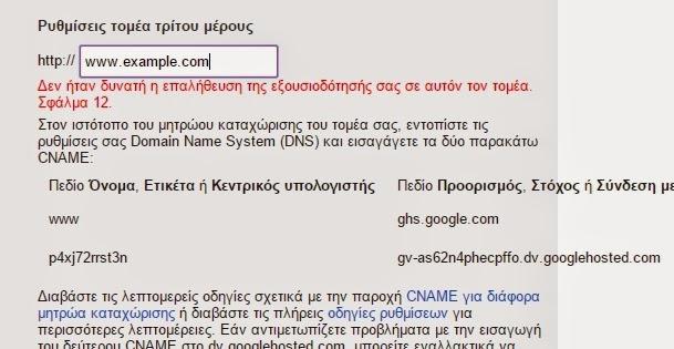 blogger domain papaki