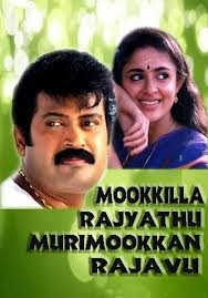 Mookkilla Rajyathu Murimookkan Rajavu (1996) - Malayalam Movie