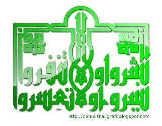 gambar kaligrafi arab efek mengkilap.