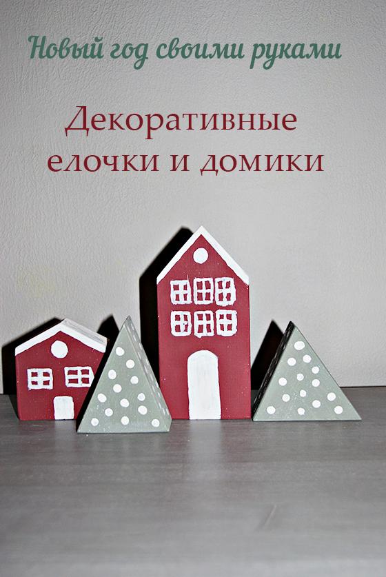 Новогодние домики из дерева