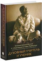 Бхактиведанта Свами Прабхупада. Духовный учитель и ученик
