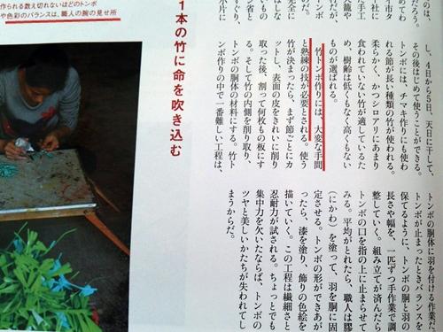 HERITAGE JAPAN誌 記事