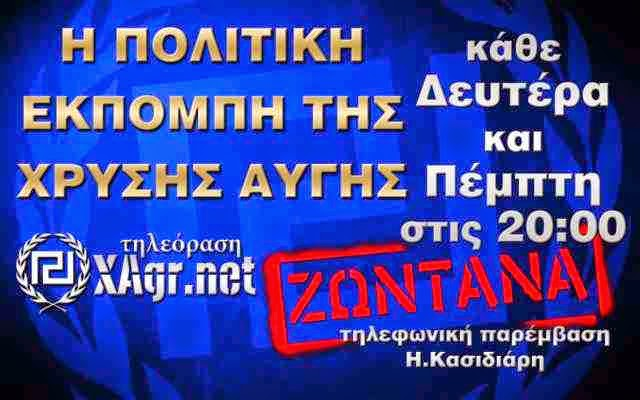 Στις 20:00 η πολιτική εκπομπή της Χρυσής Αυγής με τον Ηλία Κασιδιάρη