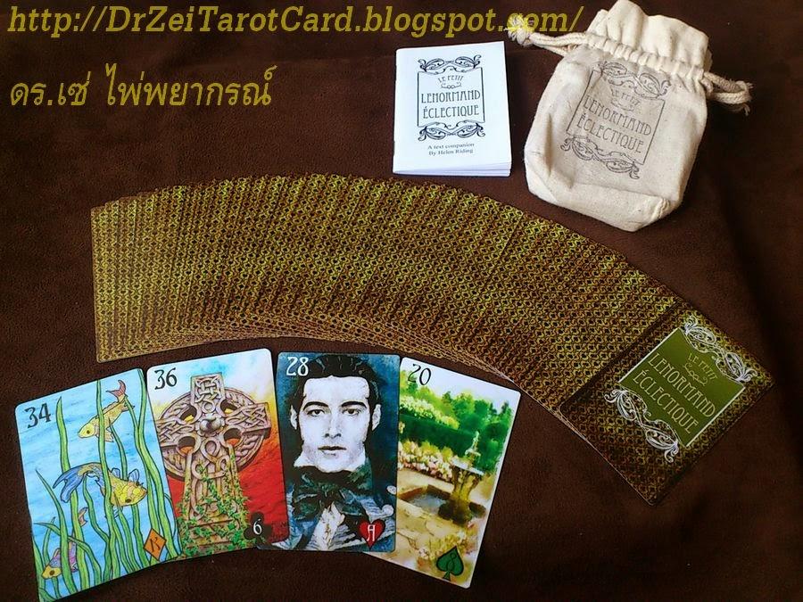 Lenormand Eclectique Cotton Bag booklet Artists Study ไพ่ป๊อก playing card ไพ่เลอนอร์มงด์ ไพ่ป๊อก ดูดวงไพ่ยิบซี ไพ่พยากรณ์ คลี่ไพ่