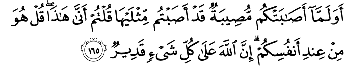 Surat Ali Imran Ayat 165