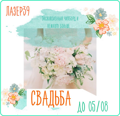 """Задание """"Свадьба"""" до 05/08"""