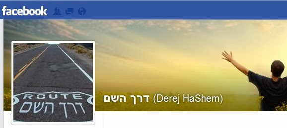 https://www.facebook.com/derechhashem