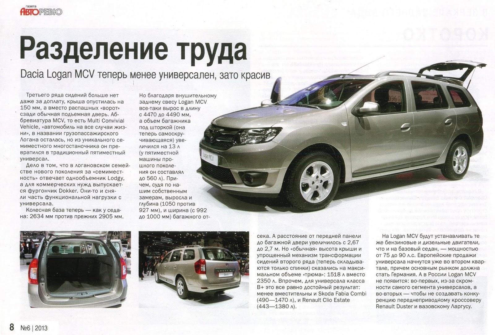 журнал за рулем - регион №5 март 2013