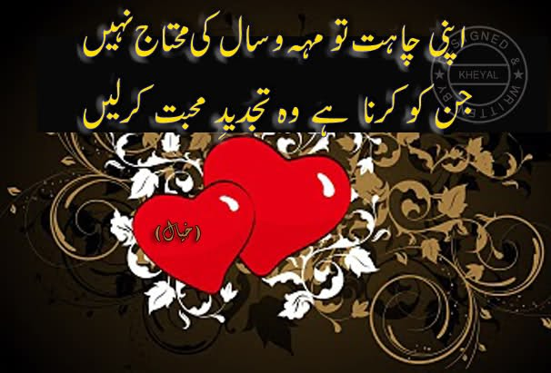 Valentine Day Nice Poetry Shayari Poems Urdu Language