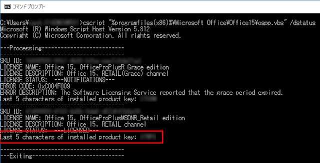 how to find existing product key office 2013