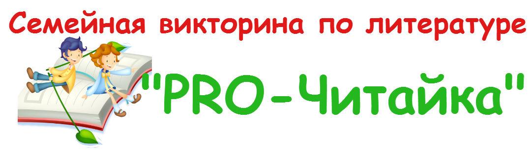 """PRO-Читайка"""