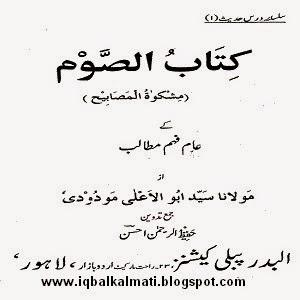 Kitaab us Soum by Syed Abul Aala Maudoodi R.A