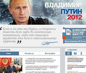 http://4.bp.blogspot.com/-G30rIj2L8Aw/Tw7PWr--FsI/AAAAAAAAG2g/DBfsCyzhikY/s1600/Site+putin2012.jpg