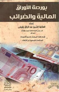 حمل كتاب بورصة الأوراق المالية والضرائب - عبد الرزاق عفيفي