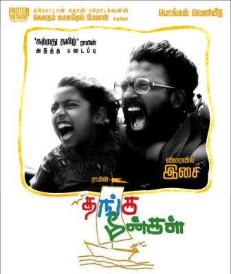Thanga Meengal (2013) Mp3 320kbps Full Songs Download &amp; Lyrics
