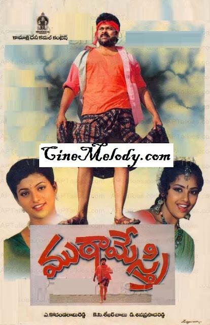Mutamestri Telugu Mp3 Songs Free  Download -1993
